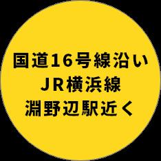 国道16号線沿い JR横浜線 淵野辺駅近く